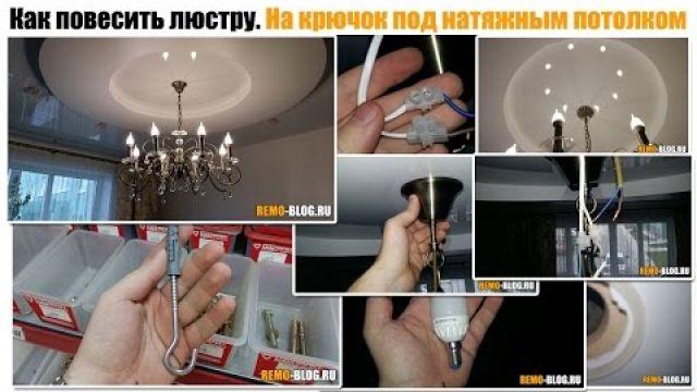 Как повестить люстру