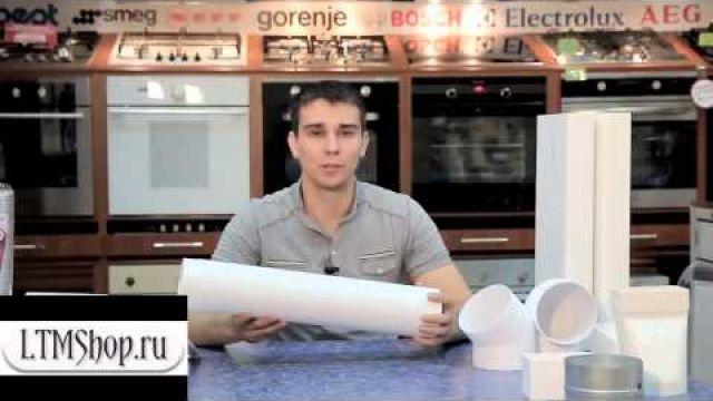 Установка воздуховода для кухонной вытяжки