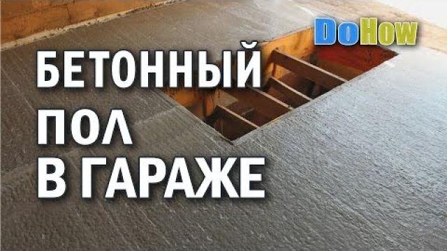 Как сделать бетонный пол с ямой в гараже