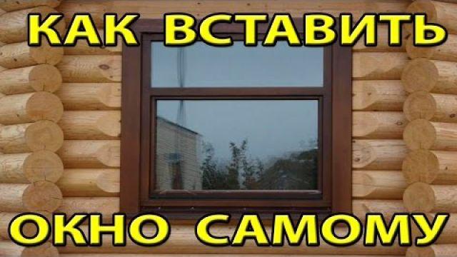 Как вставить пластиковое окно самому.