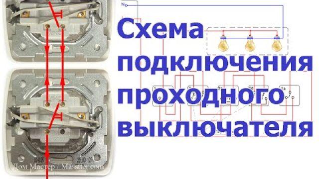 Подключение проходного выключателя