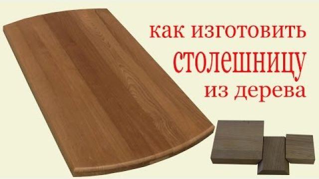 Как изготовить столешницу из дерева.